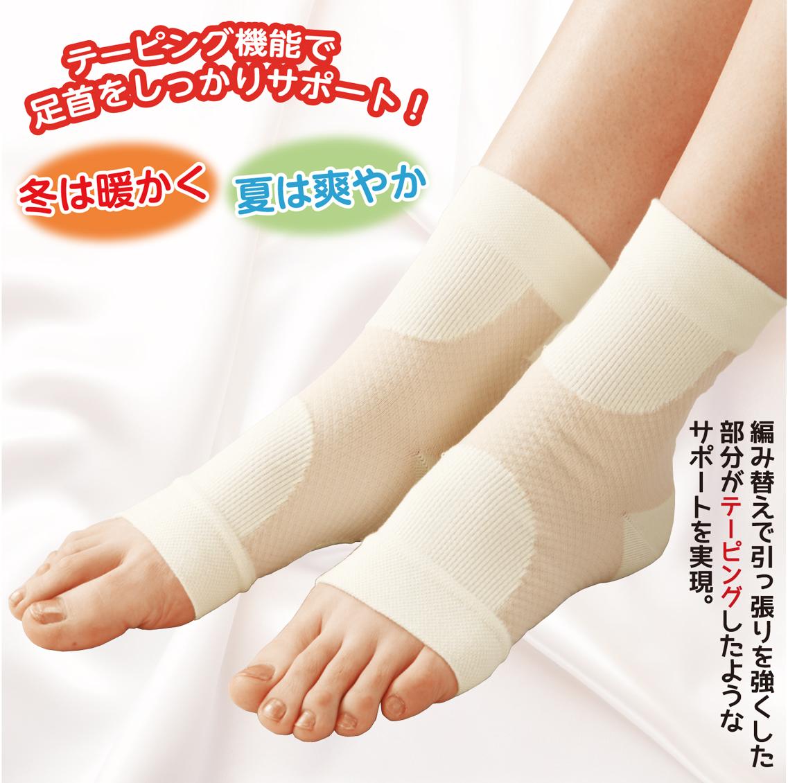 まるでテーピングしているみたい 薄手なのにしっかりサポート シルクテーピング足首サポーター お得 2枚組 絹 薄手 伸縮性 ずれにくい 高級 しっかりサポート 女性男性兼用 年中使用