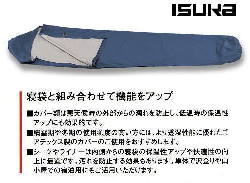 【イスカ】ゴアテックス シュラフカバー ウルトラライト-送料無料-