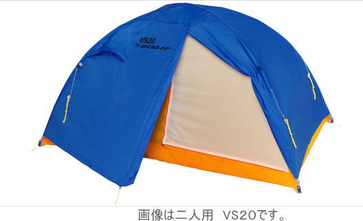 【DUNLOP】VS 30コンパクト登山テント(3人用)●送料無料●
