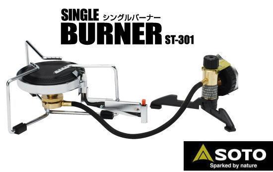 【 SOTO 】シングルバーナー