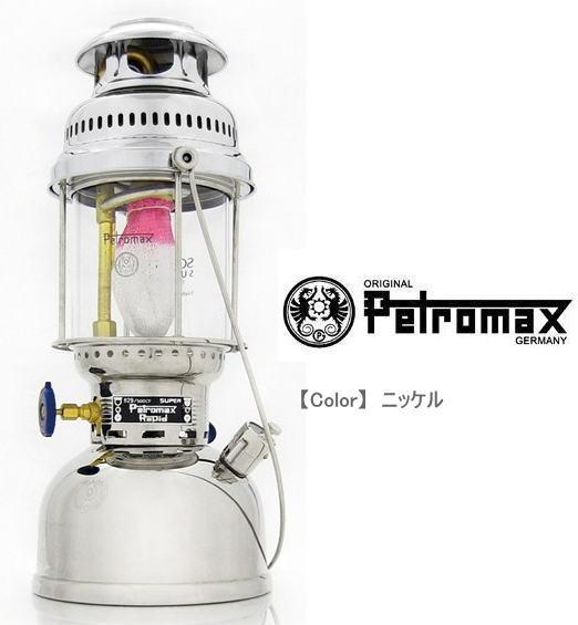 【Petromax】ペトロマックスHK 500●送料無料●