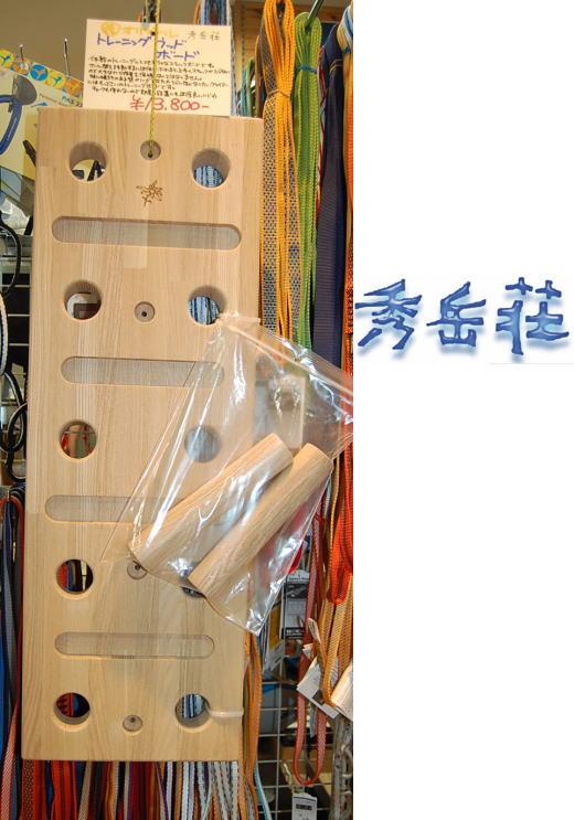 【 秀岳荘オリジナル 】クライミング用トレーニングボード  ●送料無料●