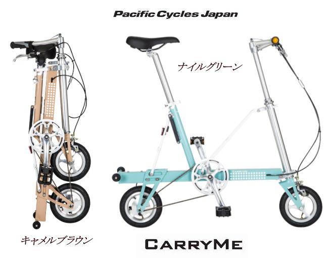 【 Pacific Cycles Japan 】 限定カラー CarryMe キャリーミー(エアータイヤ仕様)●送料無料●