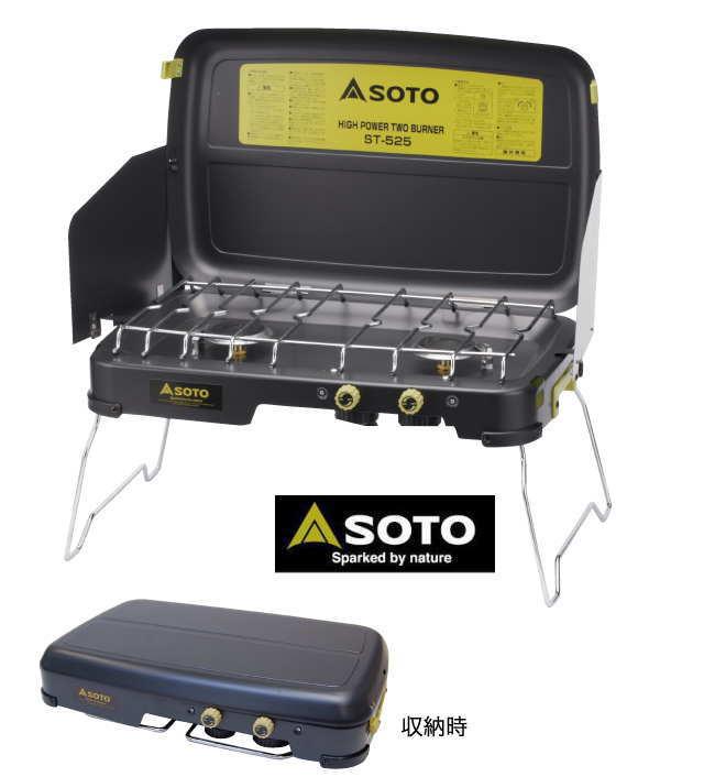 【 SOTO 】ハイパワー2バーナー ST-525●送料無料●
