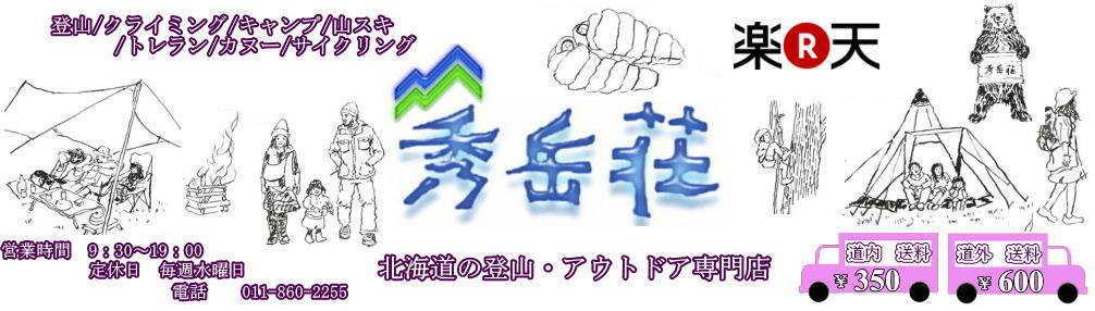 秀岳荘NETSHOP:登山、アウトドアキャンプ専門店