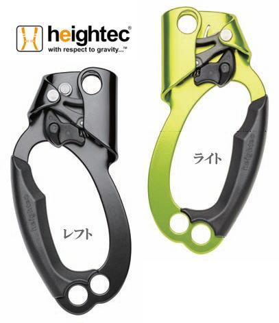 【 heightec 】ハイテクPulsar(パルサー)ハンドアッセンダー