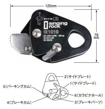 【 SINGING ROCK 】シンギングロックロッカー●送料無料●