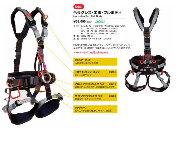 【 EDELWEISS 】HERCULES EVO 2 FULL BODYヘラクレス・エボ・2・フルボディ【Color】Red-Black●送料無料●