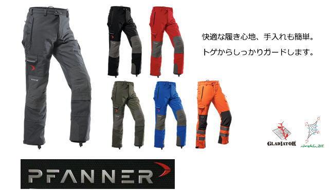 【 PFANNER 】ファナーアウトドア グラディエーター パンツ-送料無料-