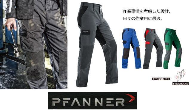 【 PFANNER 】ファナーワーキングパンツ●送料無料●
