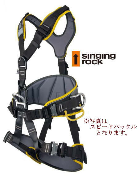【 SINGING ROCK 】EXPERT3D(エキスパート 3D)フルボディハーネス●送料無料●