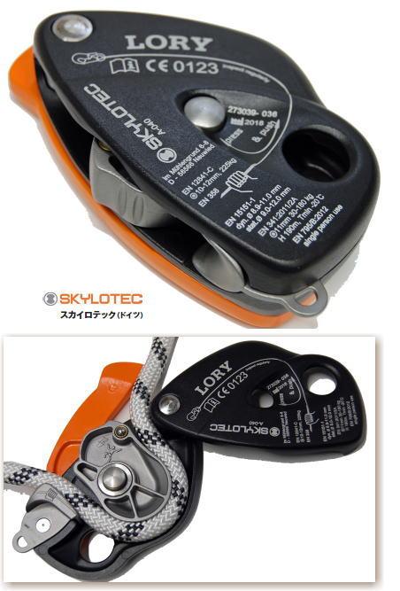 【 SKYLOTEC 】 セルフブレーキングシステム ローリー●送料無料●