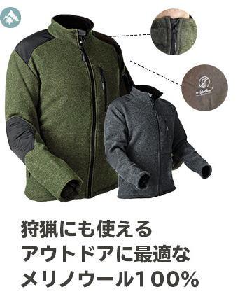 【 PFANNER 】ファナーウールテックジャケット●送料無料●