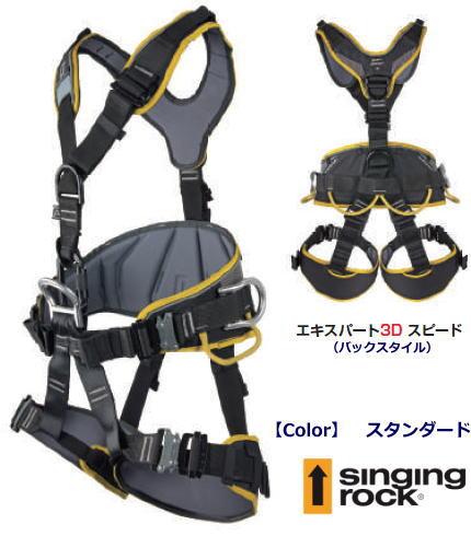 【 SINGING ROCK 】Expert 3D Speedエキスパート3D スピードバックル【Size】M/L●送料無料●