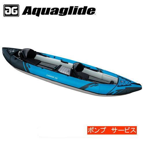 【 Aquaglide 】アクアグライド チヌーク120ポンプ付き●送料無料●