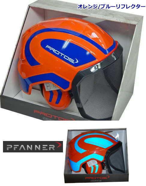 PFANNER 人気海外一番 ファナー 人気上昇中 リフレクターモデル プロトス フォレスト インテグラル ヘルメット-送料無料-