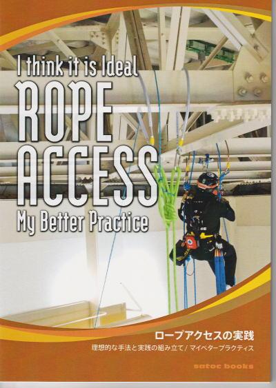 注文数にもよりますが レターパック 発送 可能商品です 定番 Access 私が思う理想的な手法と実践の組み立て Rope メーカー公式 ロープアクセスワークブック