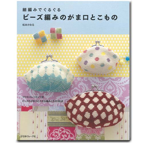 人気上昇中 ビーズ編みのがま口とこもの 図書 驚きの価格が実現 本 基本 応用 ビーズ ビーズ編み 通販 がま口 財布 メール便可 小物 サイフ 松本かおる