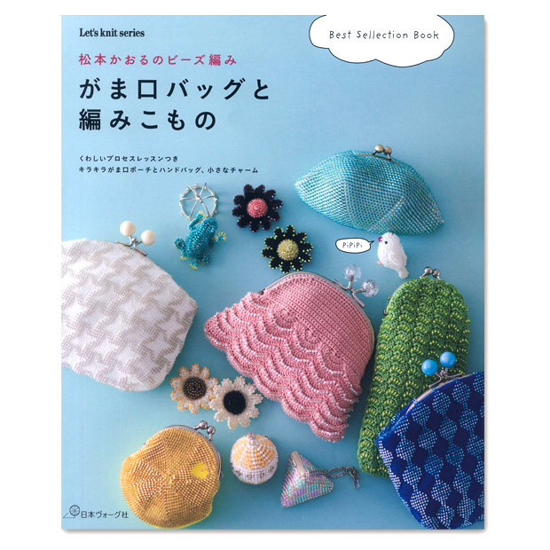 がま口バッグと編みこもの メール便可 ビーズ 図書 本 ハンドメイド Seasonal Wrap入荷 豪華な 手作り バッグ チャーム 松本かおる 作り方 がま口 ケース