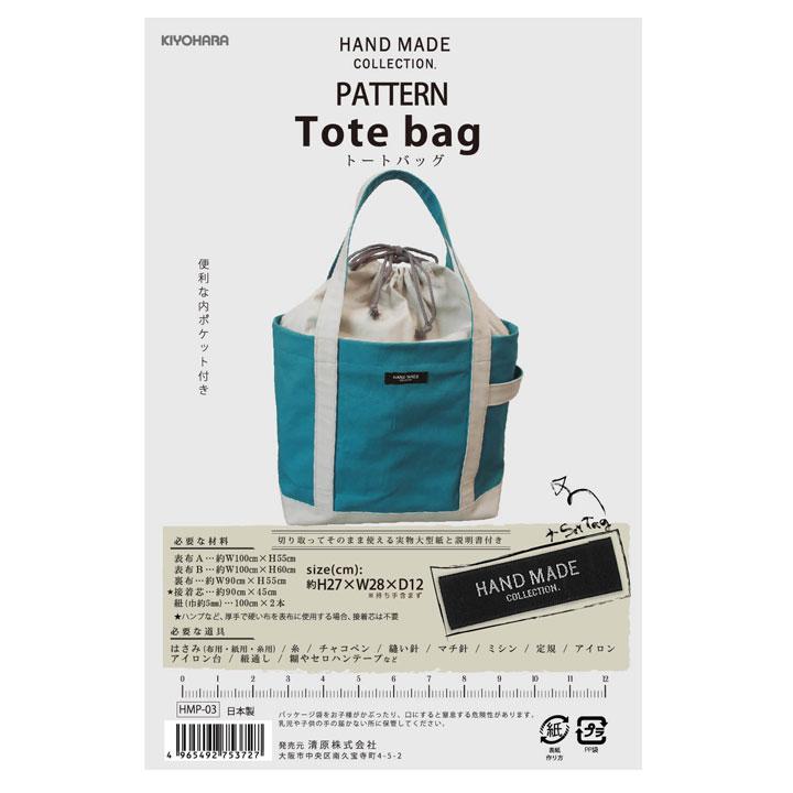 布料副材料纸样HAND MADE COLLECTION patantoto BAG HMP-03|纸样|清原|布料|缝纫|手工艺|缝制|手制的|手制的|手工制作的|布料|藤久|shugeru|邮购|