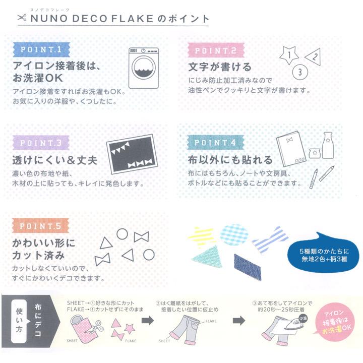NUNO DECO FLAKE 15 ハンサム 20枚入り 全5種類|KAWAGUCHI ヌノデコテープ 布デコテープ 布デコ フレーク 手芸 手作り ハンドメイド 工作 夏休み 小学生 材料 手芸用品 手芸材料 子供 テープ