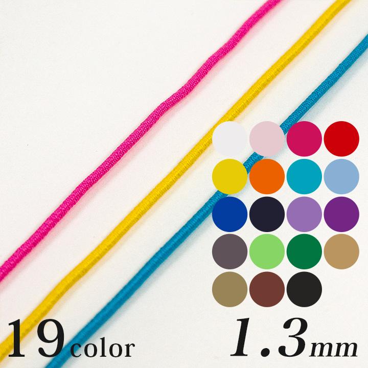 カラーゴム 丸ゴムS 直径1.3mm 全19色 (1m単位) | 1m単位の切売り丸ゴム カラー ヘアゴム ヘアアクセサリー 切売り 材料 手芸 ラッピング