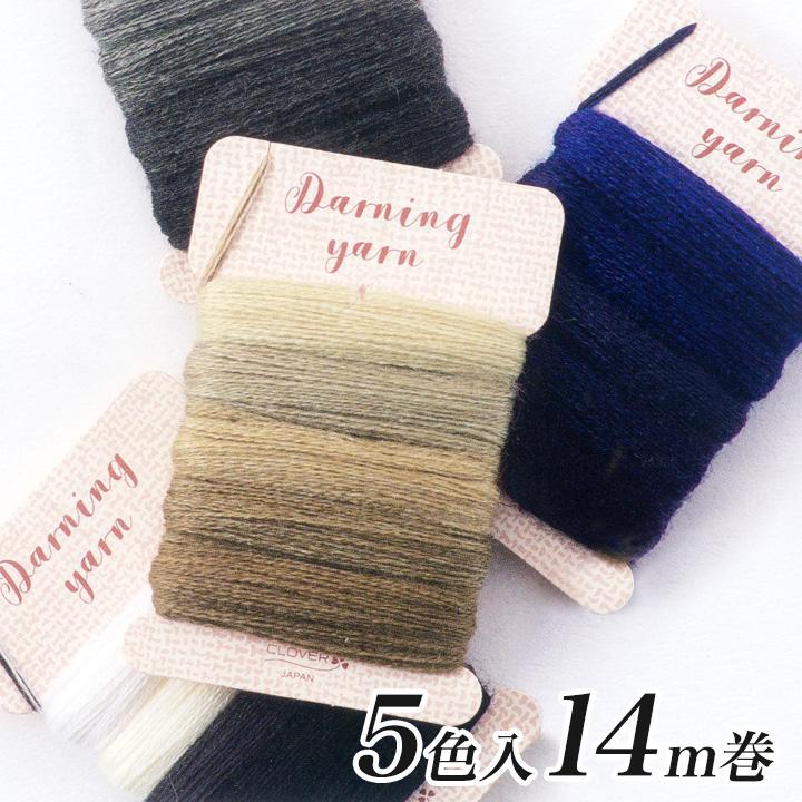 クロバー ダーニング糸 ナチュラル | Clover ダーニング ダーニング専用糸 補修 刺しゅう 刺繍 natural 目立たない
