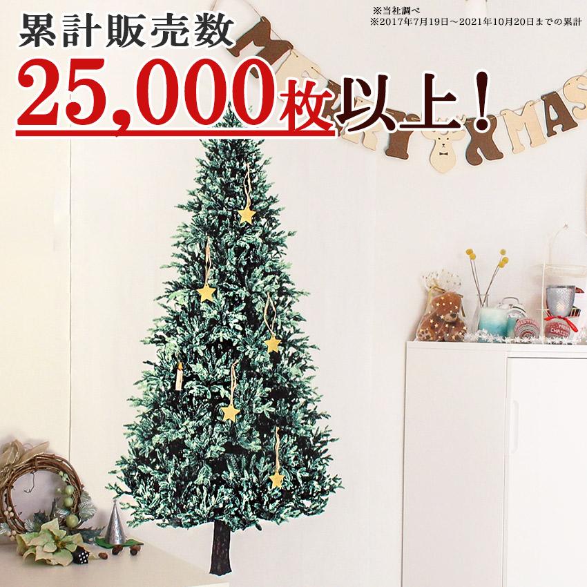 クリスマスタペストリー ツリータペストリー クリスマスツリー タペストリー 生地 布布地 売り出し 北欧調 リアル 壁に飾れる おしゃれ ☆SS限定 デコレーション 布地 装飾 目玉アイテム☆クリスマスツリータペストリー生地 幅146×90cm 割引も実施中 布 ウッド柄パネルオックス カットクロス