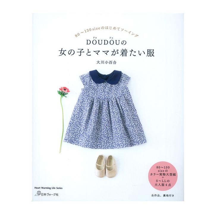 e0bcd0e790f95 楽天市場 生地 図書 DOUDOUの女の子とママが着たい服  メール便可 ...