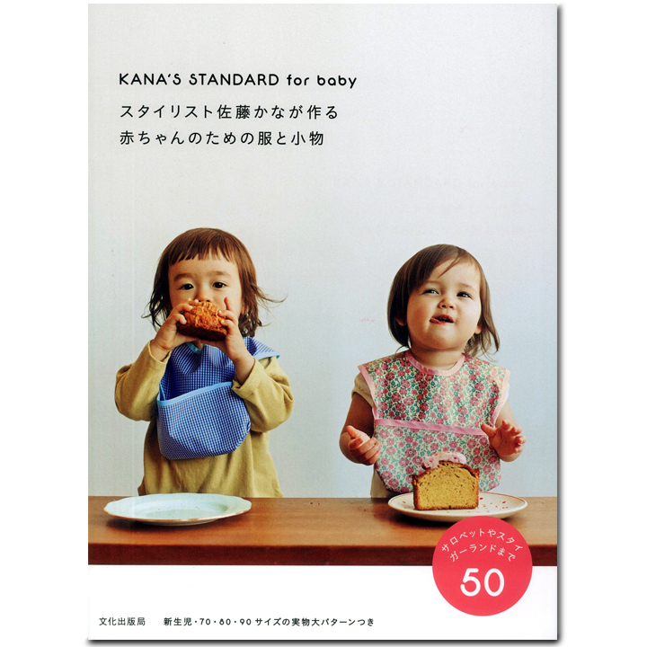 f2b2fa8b65d9f6 楽天市場】【メール便可】 スタイリスト佐藤かなが作る赤ちゃんのための ...