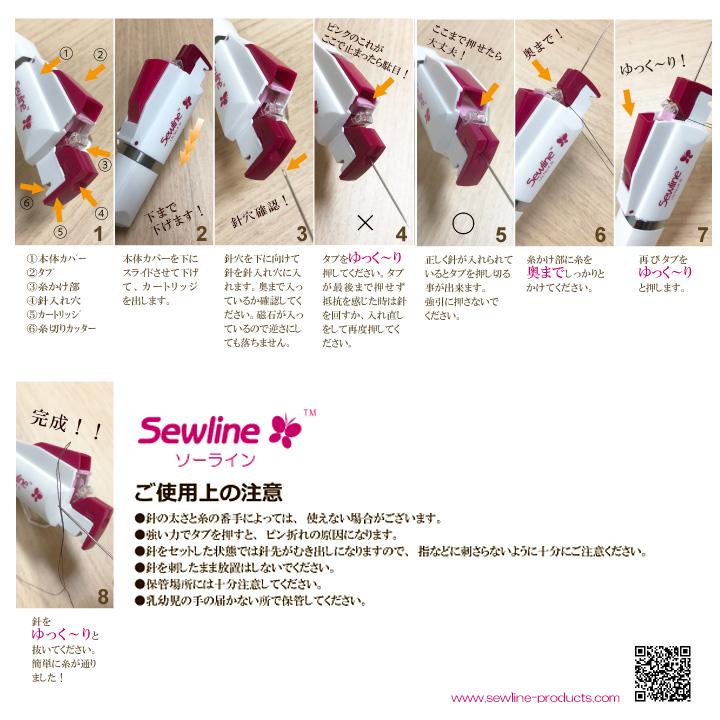 ソーライン 糸通し器 裁縫道具 ソーイング 道具 便利グッズ Sewline 糸通し器 デスクスレダー 簡単糸通し