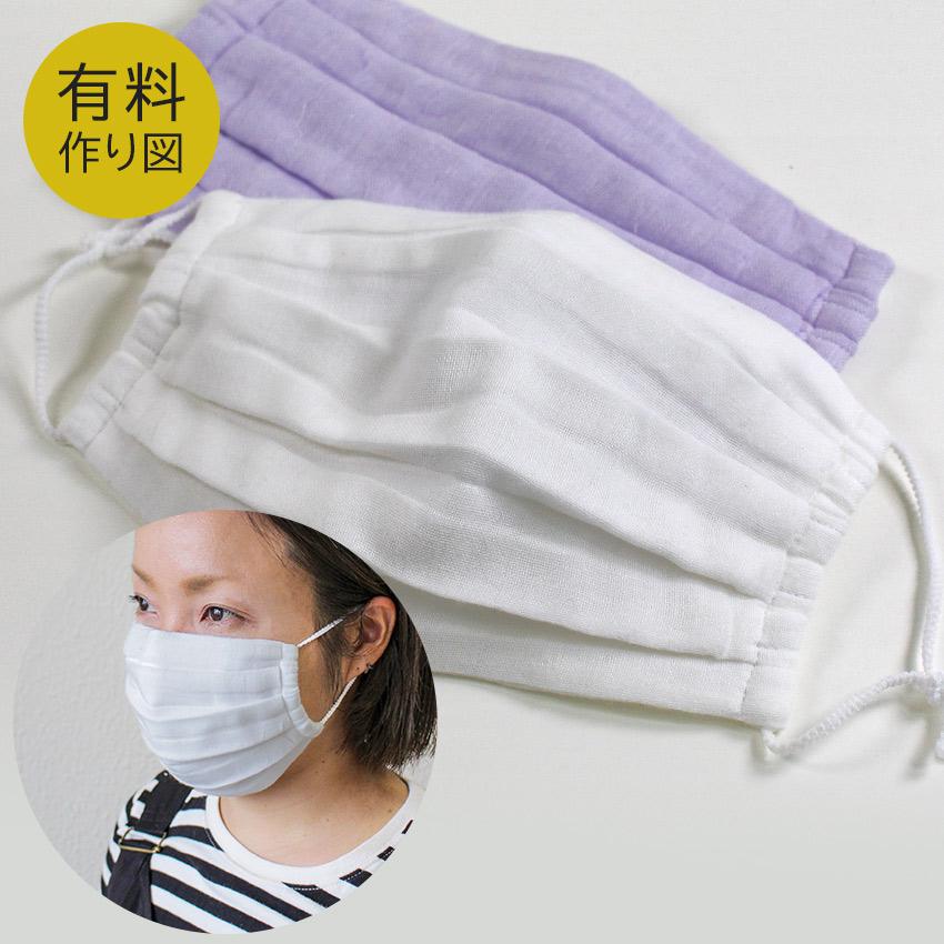 作り方 トーカイ マスク