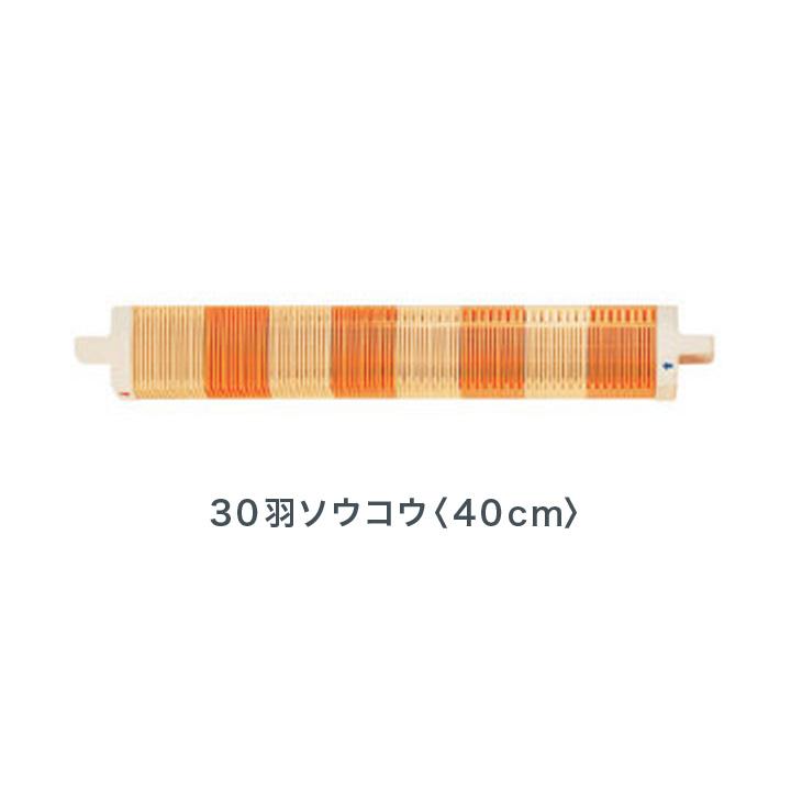 クロバー「咲きおり」30羽ソウコウ<40cm>|手織り機
