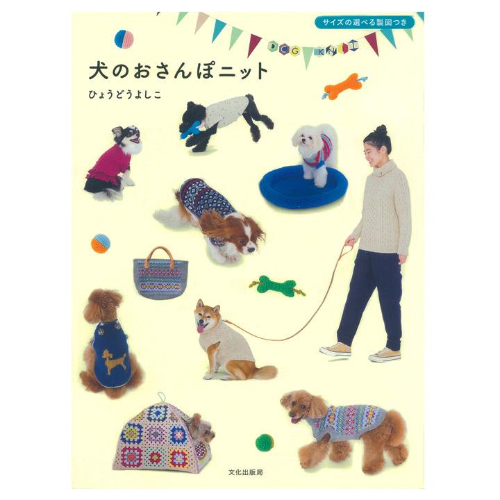 犬のおさんぽニット|本 書籍 図書 わんこ ワンコ 手編み 愛犬服 お散歩服 あみもの