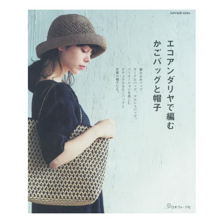 エコアンダリヤで編むかごバッグと帽子 本 図書 書籍 あみもの かごバッグ