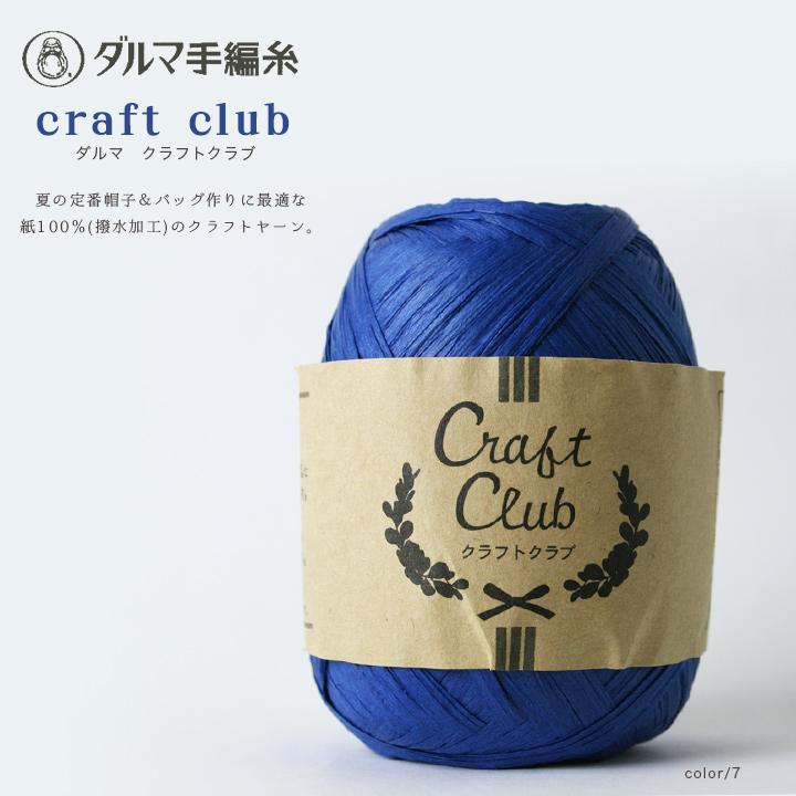 ダルマ クラフトクラブ|DARUMA Craft Club