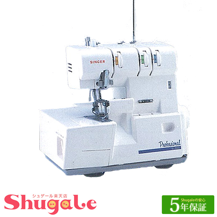 【5年保証】シンガー ロックミシン Professional S-300|SINGER ミシン 本体 プロフェッショナル