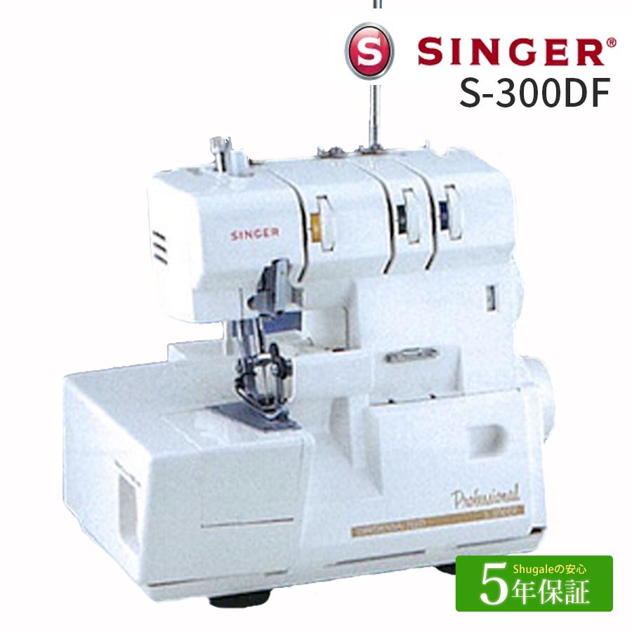 【5年保証】 【送料無料】 シンガー ロックミシン Professional S-300DF|SINGER ミシン 本体 プロフェッショナル