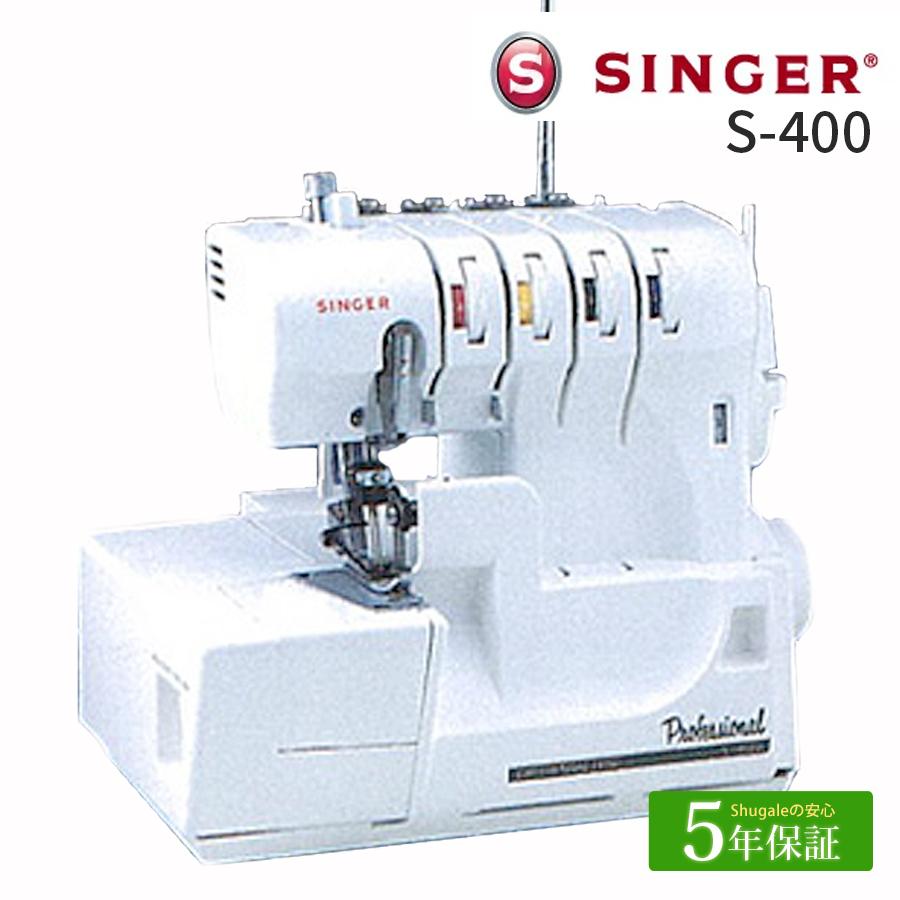 【5年保証】シンガー ロックミシン Professional S-400|SINGER ミシン 本体 プロフェッショナル
