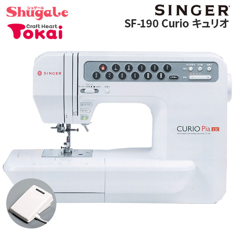 【5年保証】 シンガー コンピューターミシン SF-190 Curio キュリオ|SINGER ミシン 本体