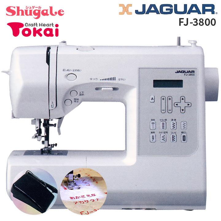 【5年保証】 ジャガー コンピューターミシン FJ-3800|ミシン 本体 初心者 JAGUAR トーカイ