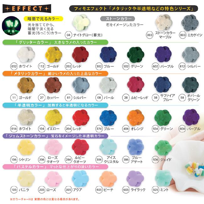 オーブンクレイ フィモエフェクト 半透明カラー 【メール便可】|粘土