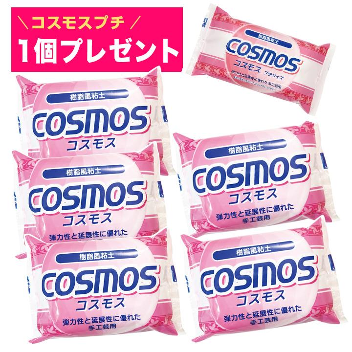 樹脂風粘土 コスモス 5個パック(コスモス5個+0.5個入り) 粘土 ねんど 樹脂粘土 コスモス セット パック まとめ買い 大口 お得 材料