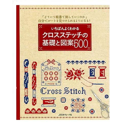 本 書籍 BOOK ししゅう 刺繍本 クロスステッチ本 お得 メール便可 刺繍 いちばんよくわかるクロスステッチの基礎と図案500 刺しゅう基礎本 刺しゅう図書 日本限定