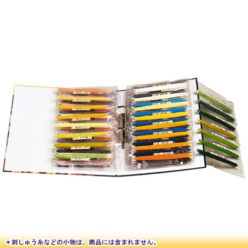 刺繍 刺しゅう用具・用品 収納用具 DMC バインダー(刺しゅう糸ファイル収納用 オーガナイザー)
