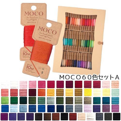 刺繍 刺しゅう糸 MOCO 紙箱BoxセットA スタンダードカラー60色