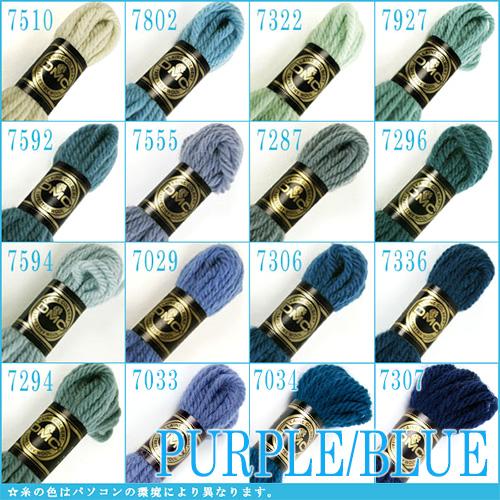 刺繍 刺しゅう糸 DMC 4番 パープル・ブルー系 タペストリーウール 7034 【メール便可】