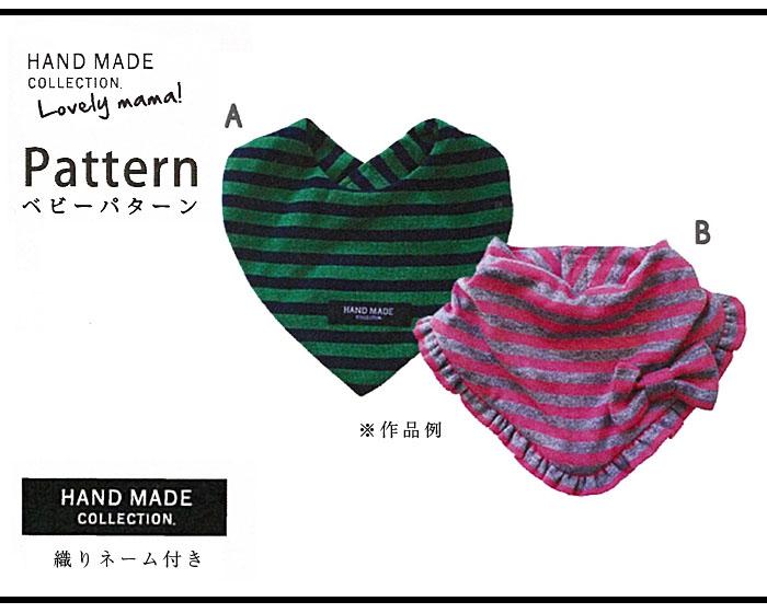 [ハンドメイドコレクション] パターン スカーフスタイ「型紙」 HMP-14 (ネコポス可)