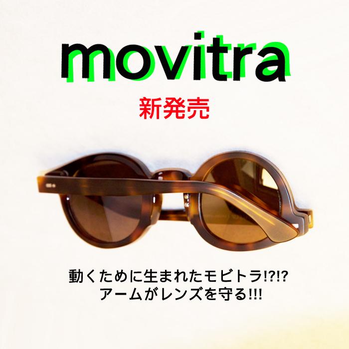 MOVITRA Sunglasses HAVANA MATTE WITH FLASH BRONZE LENSES モビトラ サングラス べっ甲柄 つや消し ブラウンミラーレンズ ボストン型 UVカット メンズサングラス レディースサング