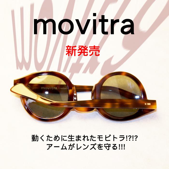 MOVITRA Sunglasses DARK HAVANA WITH GREEN LENSES モビトラ サングラス べっ甲柄 艶出し グリーンレンズ ボストン型 UVカット メンズサングラス レディースサング